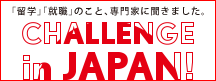 CHALLENGE in JAPAN!